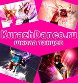 Школа Kurazh Dance, фото №1