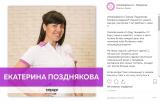 Школа Виктории Харитоновой , фото №2