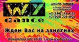 Школа WY Dance в Москве, фото №6