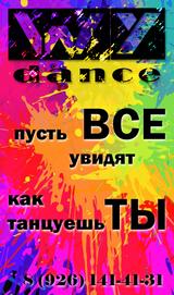 Школа WY Dance в Москве, фото №1