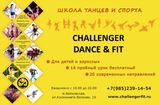 Школа Challenger Dance & Fit, фото №1